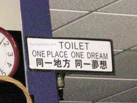 funny-toilet-sign-one-place-one-dream